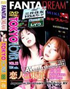 トウキョウラバー VOL.22 恋人 in 東京