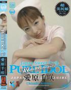 ピュア アイドル Vol. 18 : 愛原千咲