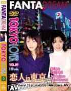 トウキョウラバー VOL.9 恋人 in 東京
