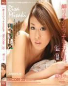 アンコール Vol.22: 岬リサ ( ブルーレイ版 )