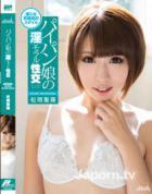 メルシーボークー DV 13 パイパン娘の淫モラル性交 : 松岡聖羅