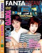 トウキョウラバー VOL.1 恋人 in 東京