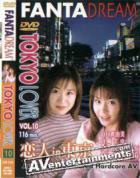 トウキョウラバー VOL.10 恋人 in 東京