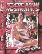 Severe Asian Restraints #54