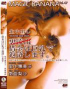 マジックバナナ Vol. 47 : 里中恵美子・南亜梨沙