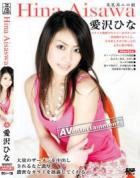 MUGEN EX Vol.19 : 愛沢ひな