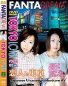 トウキョウラバー VOL.2 恋人 in 東京