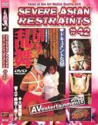 シビア アジアン リストレイントス Vol.42