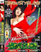 KOKESHI Vol.14: 爆乳奴隷