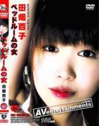 東京モモ: ベッドルームの女
