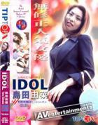 チップトップ X VOL.49 : 島田由菜