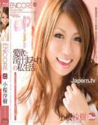 アンコール Vol.12 : 小桜沙樹   ( ブルーレイ版 )