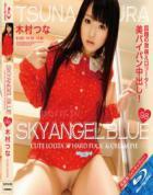 スカイエンジェル ブルー Vol.98 : 木村つな (ブルーレイディスク版)ダウンロード