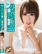 3D メルシーボークー 13 パイパン娘の淫モラル性交 : 松岡聖羅 (3D+2D ブルーレイディスク版 同時収録)