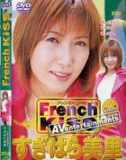 French Kiss Vol.1