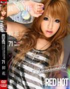 レッドホットフェティッシュコレクション Vol.71 : 初花