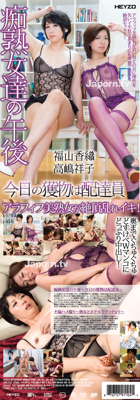痴熟女達の午後 ~今日の獲物は配達員~ : 福山香織, 高嶋祥子 裏DVDサンプル画像