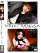 マジックバナナ Vol. 50 : わかな・白坂ゆう