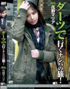 CATCHEYE Vol.73 ダーツで行くナンパの旅! : 花野マリアダウンロード