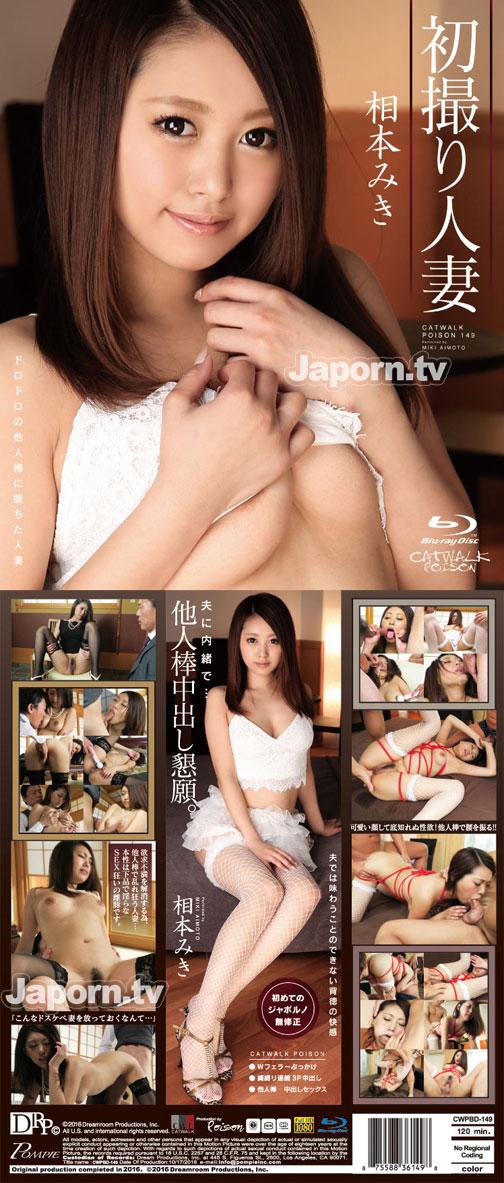 キャットウォーク ポイズン 149 初撮り人妻 : 相本みき (ブルーレイ版) 裏DVDサンプル画像