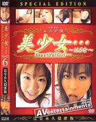 美少女 Vol.6