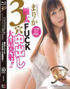 3D キャットウォーク ポイズン 23 〜極太FUCK3穴中出し大量発射!!〜 : まりか (3D+2D ブルーレイディスク版 同時収録)