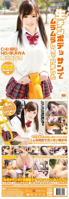 KIRARI MMDV 01 生チンポデッサンでムラムラしちゃいました : 西川ちひろ 裏DVDサンプル画像