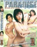 Paradise Of Japan Vol.20: Tokyo Porno Models