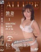 ALLURE Vol.1 艶妻 : 松本亜璃沙