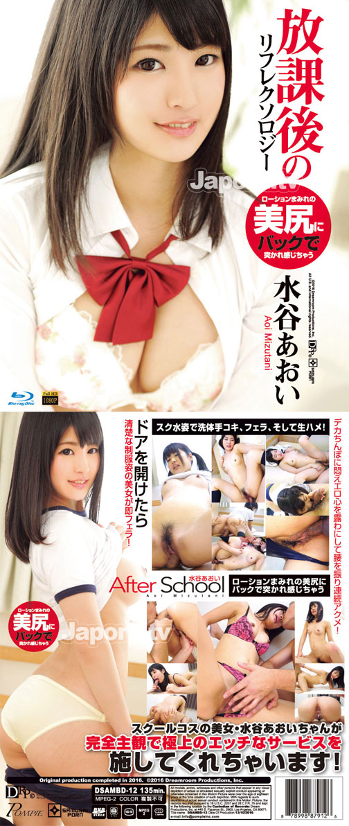 放課後のリフレクソロジー : 水谷あおい (ブルーレイディスク版) 裏DVDサンプル画像