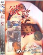 Stealth Series Vol. 33 欲望