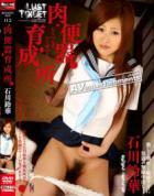 レッドホットジャム Vol.112 : 石川鈴華