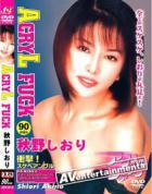 ジョイ Vol. 12 アクリルファック