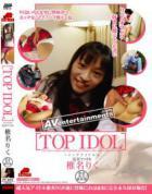 トップアイドル 完全ファイル Vol.4 : 椎名りく