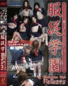 服従学園 ディレクターズカット版 : 楓, 松下ゆうか, 青木友梨, 林マリア, 松村かすみ