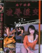 Wonderful Vol.10: 援交2
