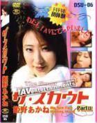 ザ・スカウト Vol. 6