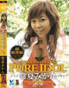 ピュア アイドル Vol. 21 : 常夏みかん・常盤夏子