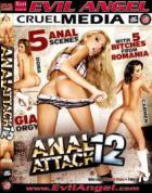 アナル アタック Vol.12