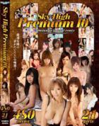 スカイハイプレミアム Vol.10 (2枚組) : 森永ひよこ, 相内しおり, 水玉レモン, 麻倉まみ, 他計21名