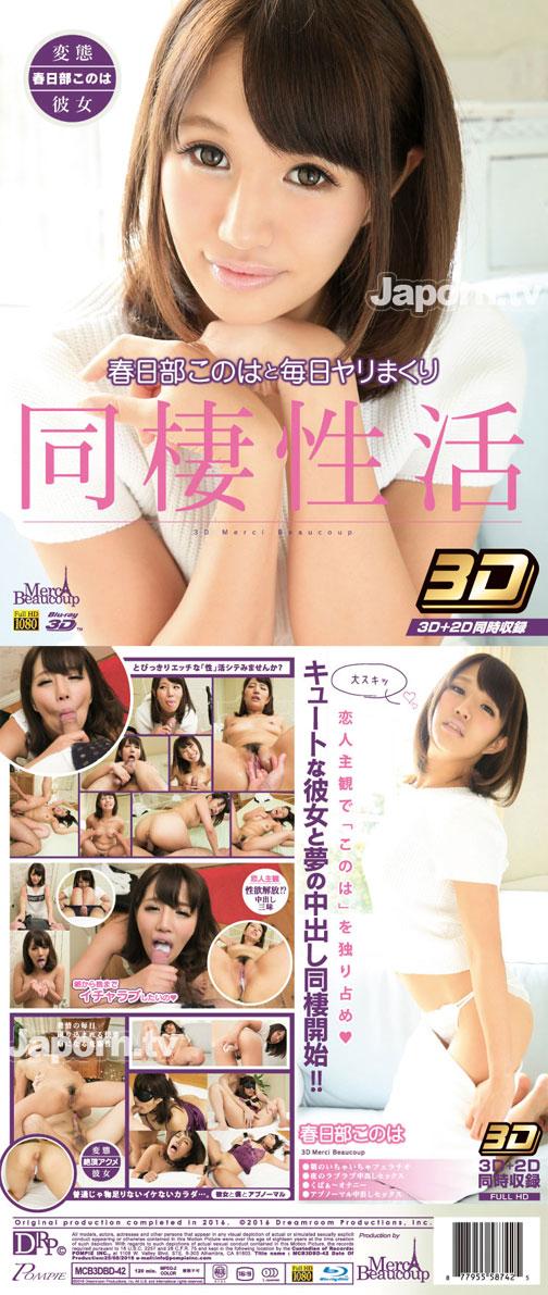 3D メルシーボークー42 春日部このはと毎日やりまくり同棲性活 : 春日部このは (3D+2D ブルーレイディスク版 同時収録) 裏DVDサンプル画像
