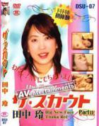 ザ・スカウト Vol. 7