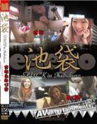 Ikebukuro Vol.10 池袋10