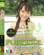 ピュア アイドル Vol. 22 : 夏目ミュウ