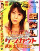 ザ・スカウト Vol. 8