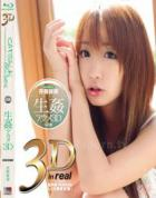 3D キャットウォーク ポイズン 14 : 杏樹紗奈 (3D+2D ブルーレイディスク版 同時収録)