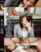 レッドホットジャム Vol.324 素人AV面接 : 黒川佑香, 小澤真菜
