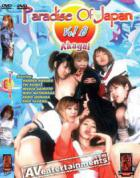 Paradise Of Japan Vol.8: Akagai