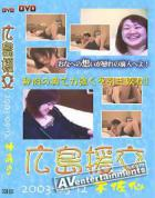 広島援交 2003-05-12
