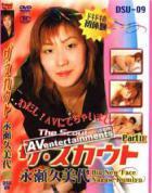 ザ・スカウト Vol. 9
